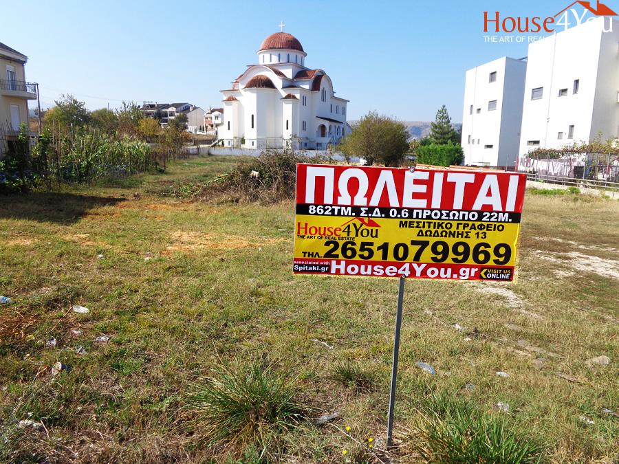 Πωλείται οικόπεδο 862 τμ. με Σ.Δ. 0.6 με πρόσωπο 22 μ. στην Αγίας Σοφίας στην Ανατολή Ιωαννίνων