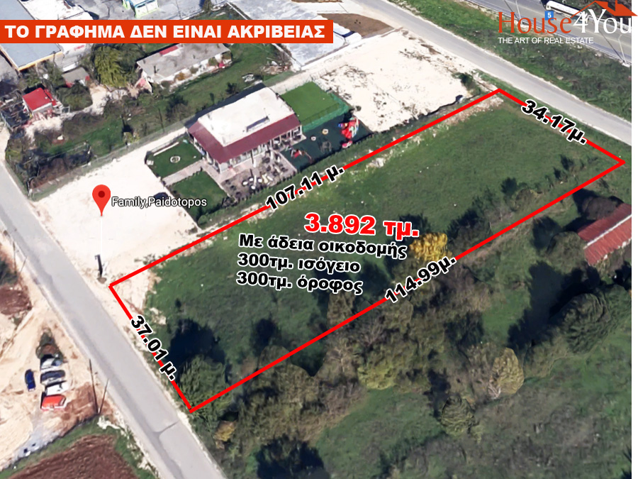 For sale a parcel of 3892sqm. with a building permit of 600m2. in Vlachostrata at Ioannina