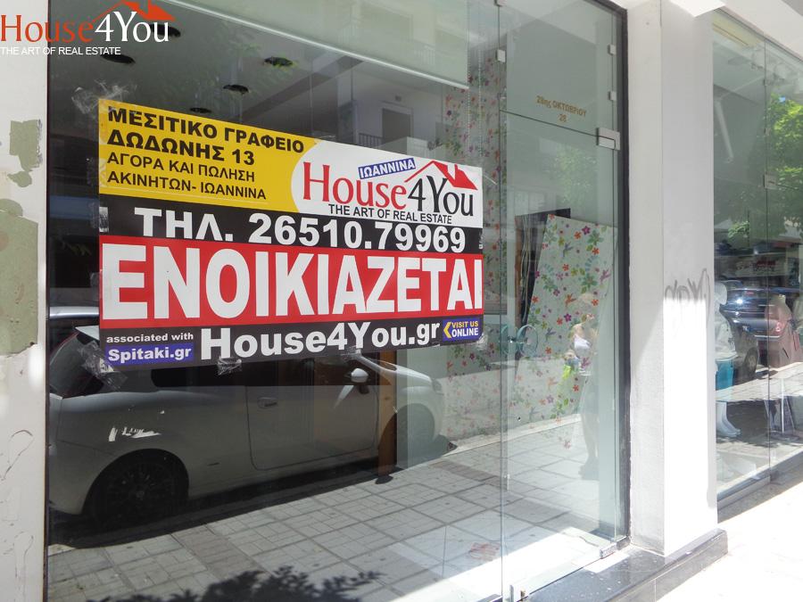Ενοικιάζεται επαγγελματικός χώρος 42.5 τμ. στην 28η Οκτωβρίου 28 στο κέντρο των Ιωαννίνων