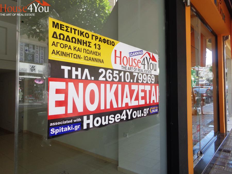Ενοικιάζεται επαγγελματικός χώρος κατάστημα συνολικών 51 τμ. στην 28η Οκτωβρίου στο κέντρο των Ιωαννίνων