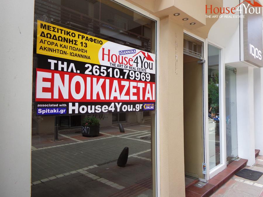 Ενοικιάζεται επαγγελματικός χώρος κατάστημα 35τμ. στην Γ. Σακκά 20 στην καρδιά του εμπορικού κέντρου των Ιωαννίνων