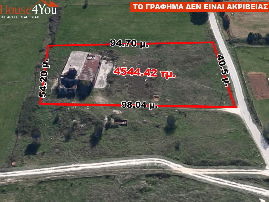 For sale 4.544 sqm parcel 40 m. On a road in Ambelia Ioannina near Pedini