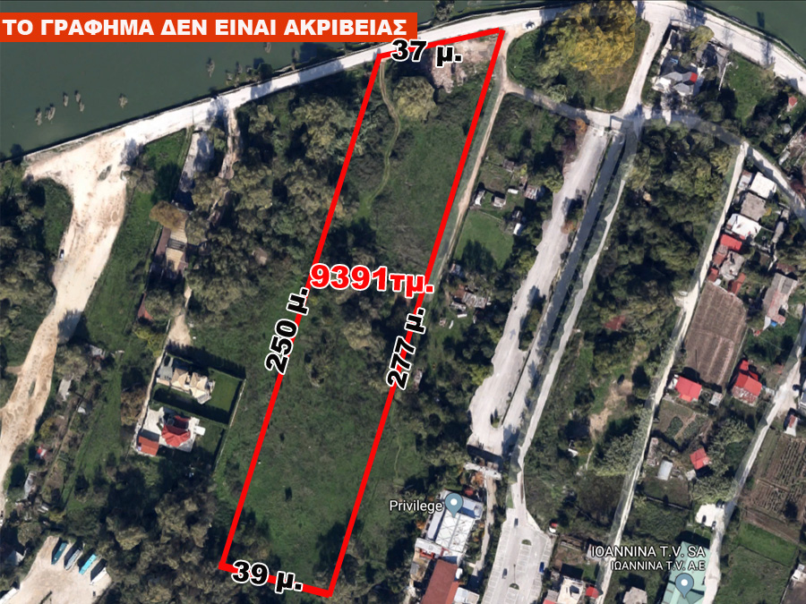 For sale 9.391 sqm parcel for sale in Matsika area in Molos Ioannina