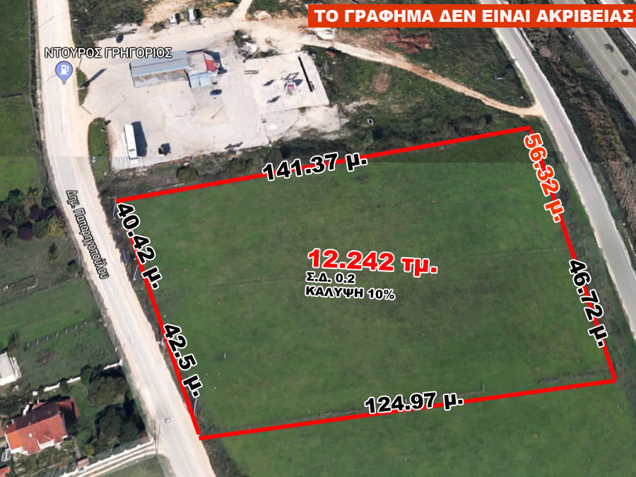 12.242 sqm parcel for sale in Vlachostra at K. Neochoropoulo Ioannina