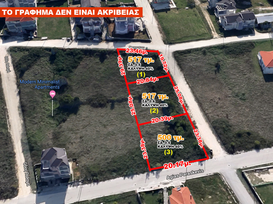 For sale plot of 517sqm. with SD. 0.6 at Katsika Ioannina overlooking the lake