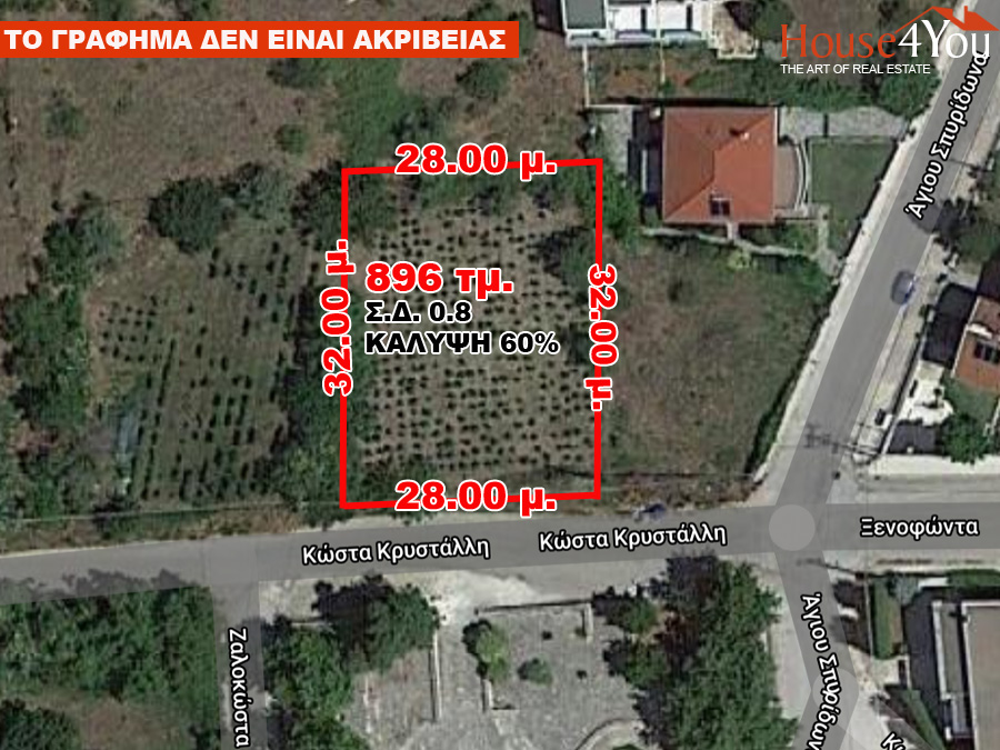 For sale a plot of 896 sq.m. with SD. 0.8 at Neochoropoulos in Ioannina