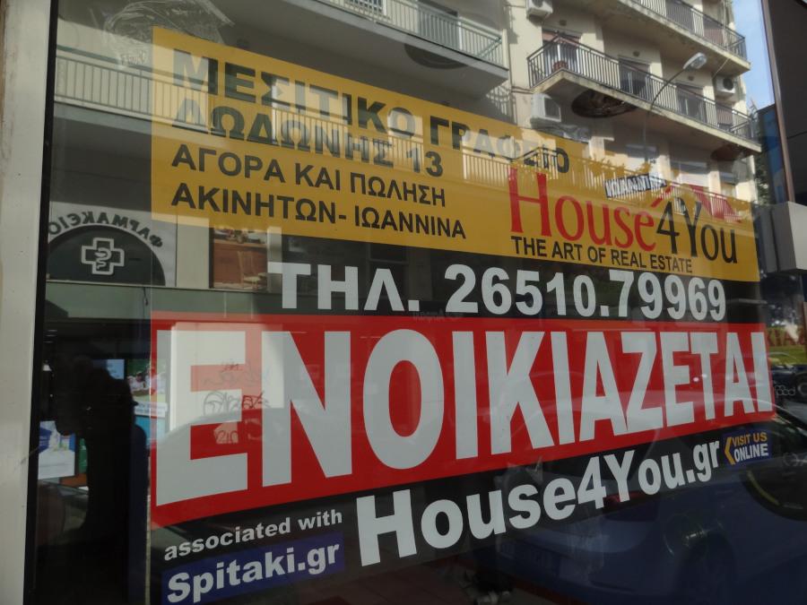 Ενοικιάζεται επαγγελματικός χώρος 46 τ.μ. στη Σακελλαρίου στο κέντρο της πόλης κοντά στην πλατεία Πάργης στα Ιωάννινα