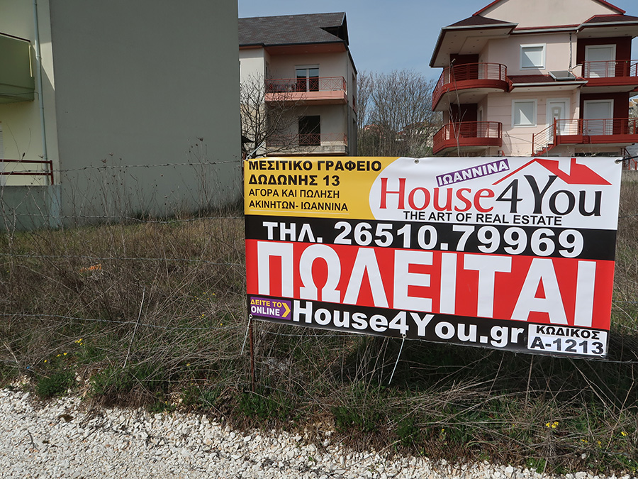 For sale a flat plot of 500 sq.m. on Myrtias Street near Panipirotiko Stadium in Ioannina