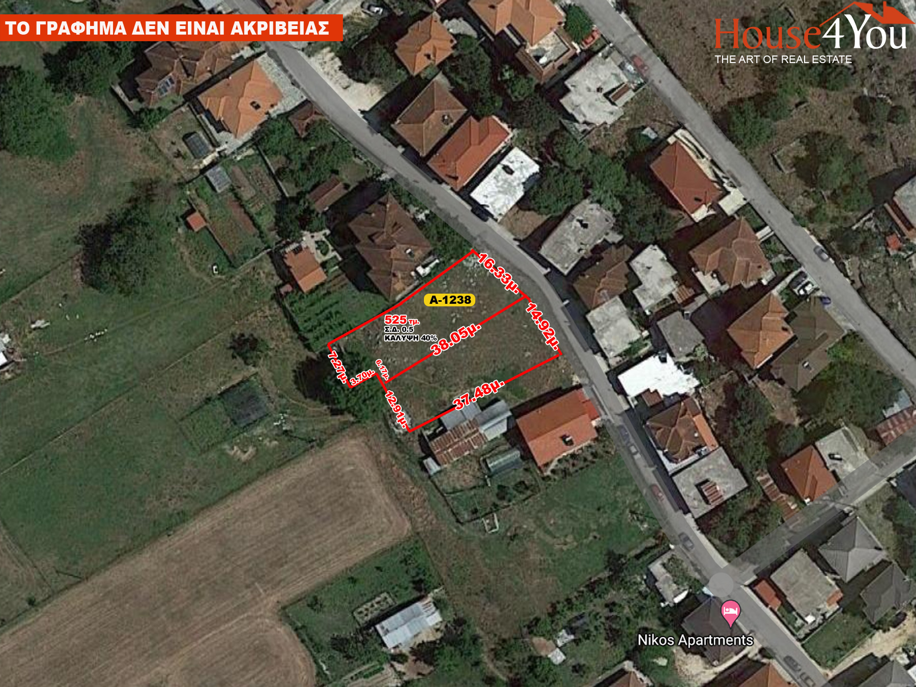 For sale a plot of 1050 sq.m. with SD. 0.8 and face 31 meters in Perama Ioannina