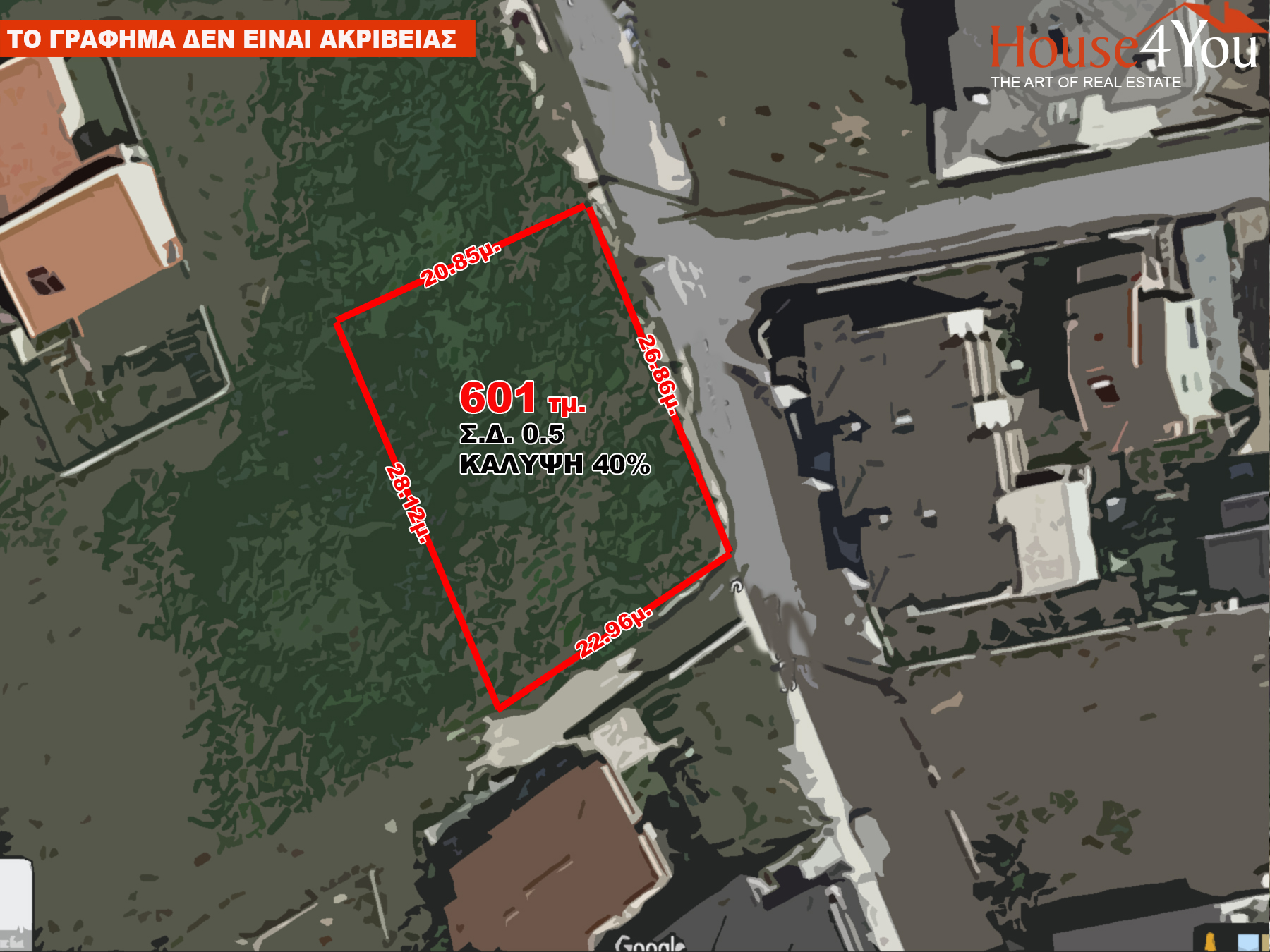 For sale corner plot of 601 sq.m. and S.D. 0.5 in Kardamitsia, Ioannina.