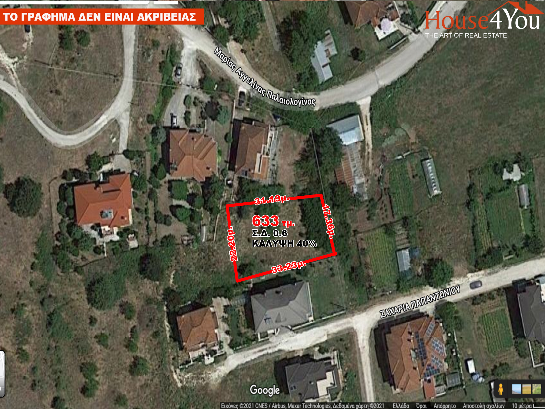 For sale a plot of 633 sq.m. and S.D. 0.6 in Neochoropoulo in Ioannina near the University