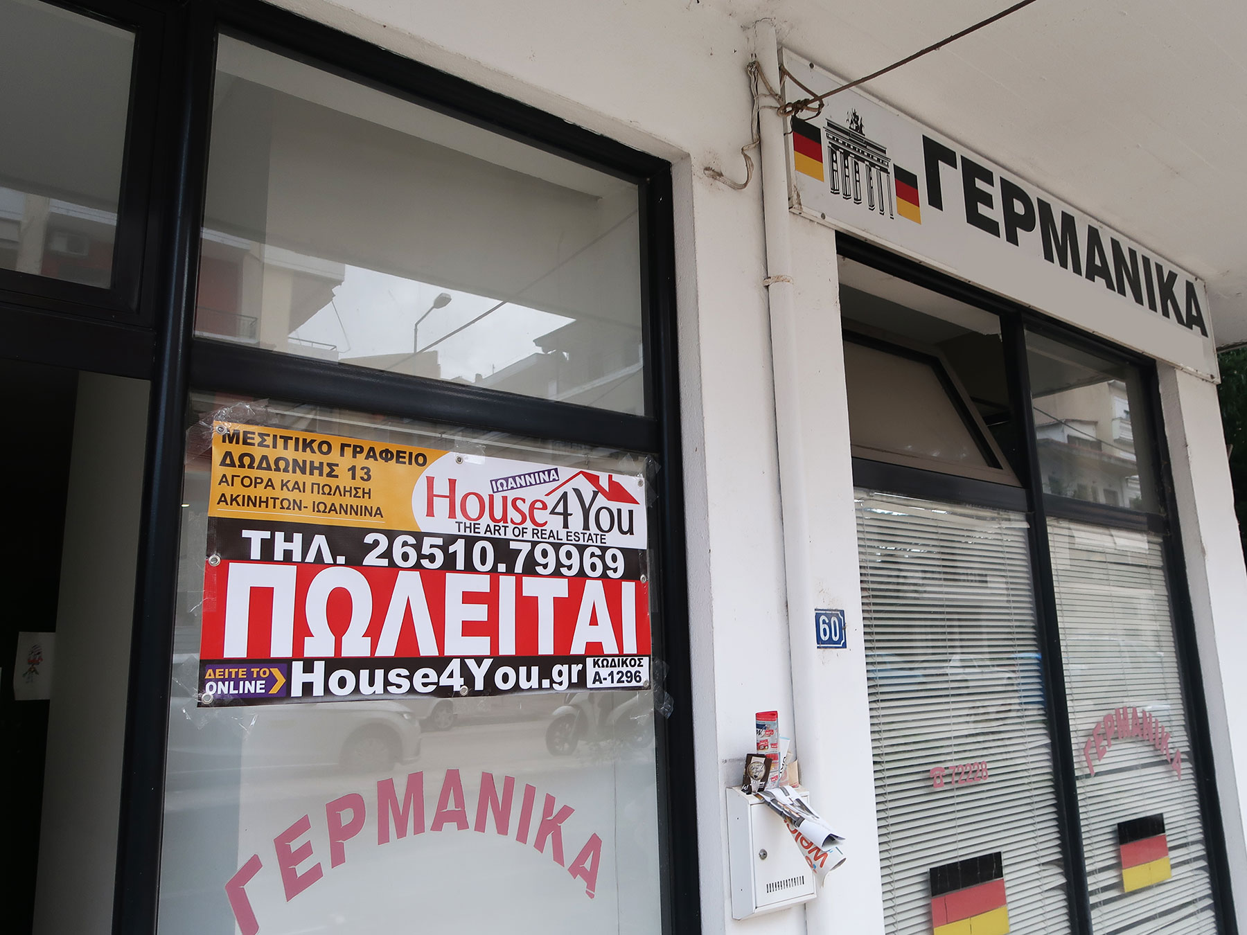 Commercial space for sale ground floor store 124 sq.m. in Marikas Kotopouli in Ampelokipi, Ioannina