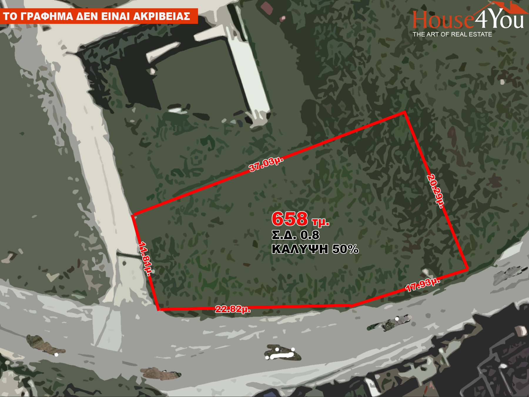 Corner plot of 658 sq.m. for sale with S.D. 0.8 in Katsikas, Ioannina