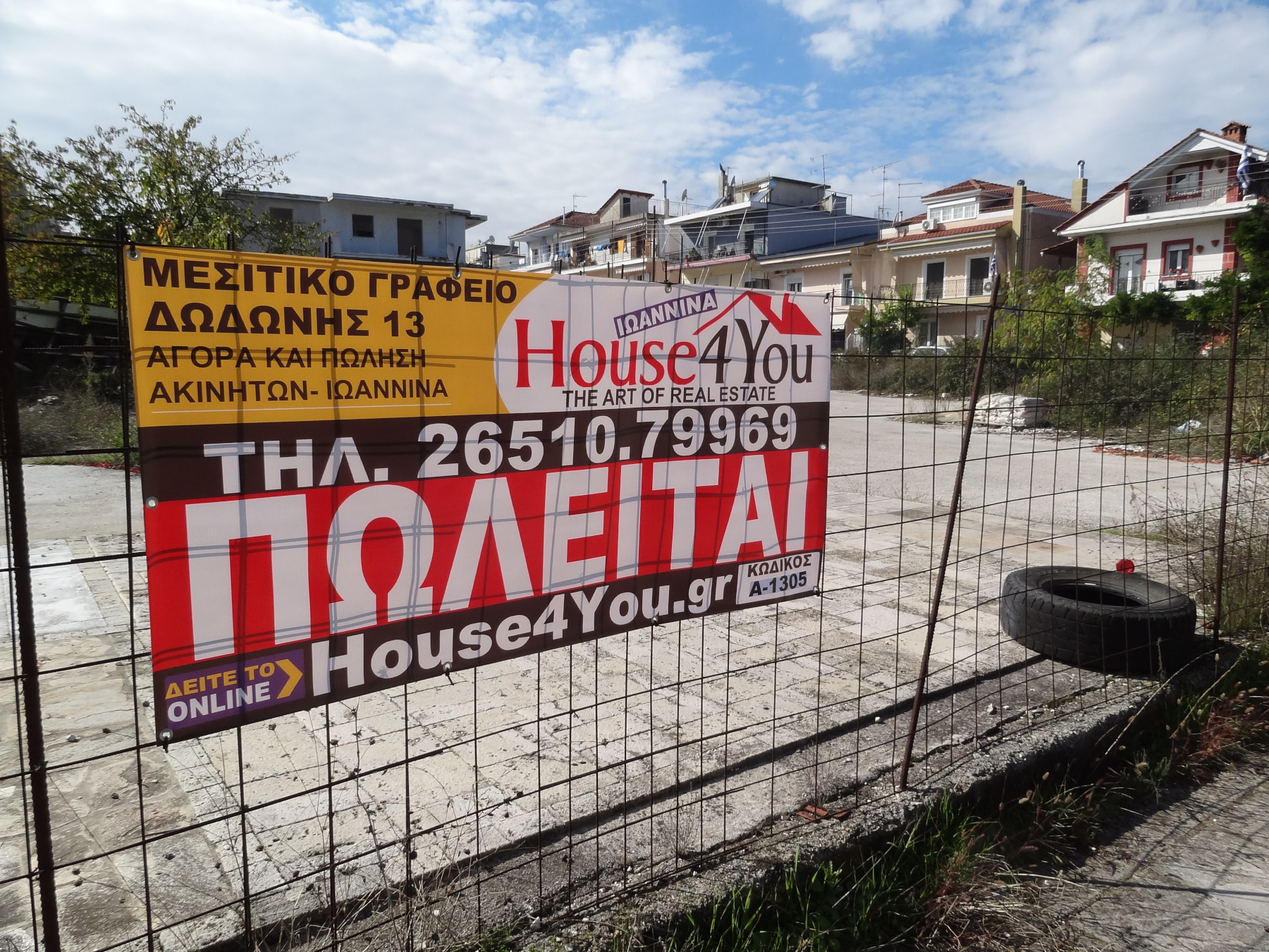 For sale a plot of 1,600 sq.m. with S.D. 0.8 and face to three streets in a privileged spot in the area of Anatoli Ioannina on 3rd of September Street