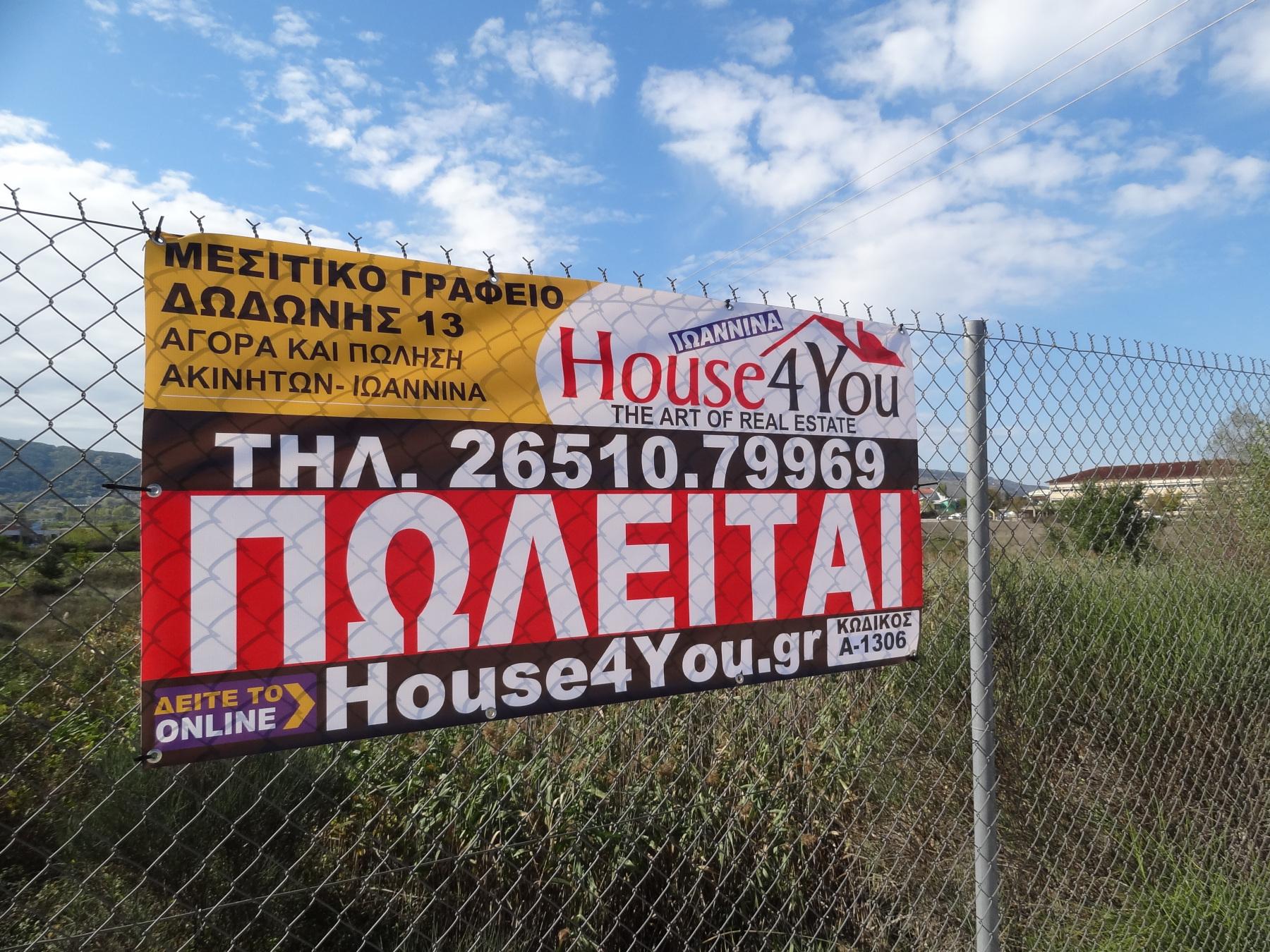 Πωλείται αγροτεμάχιο 5.351 τ.μ. επί της εθνικής οδού Ιωαννίνων - Αθηνών