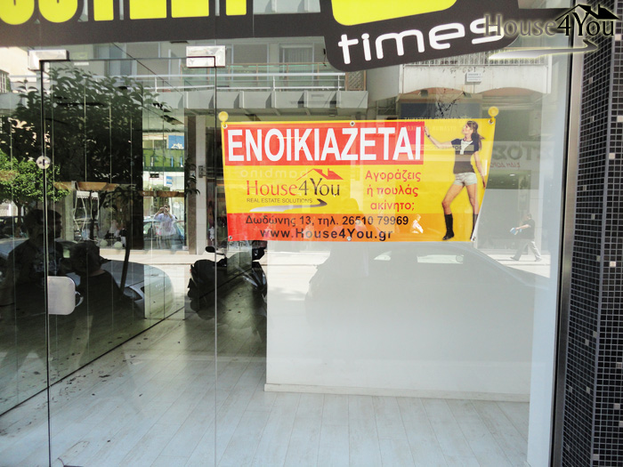 Ενοικιάζεται επαγγελματικός χώρος 98 τμ. στο κέντρο των Ιωαννίνων.