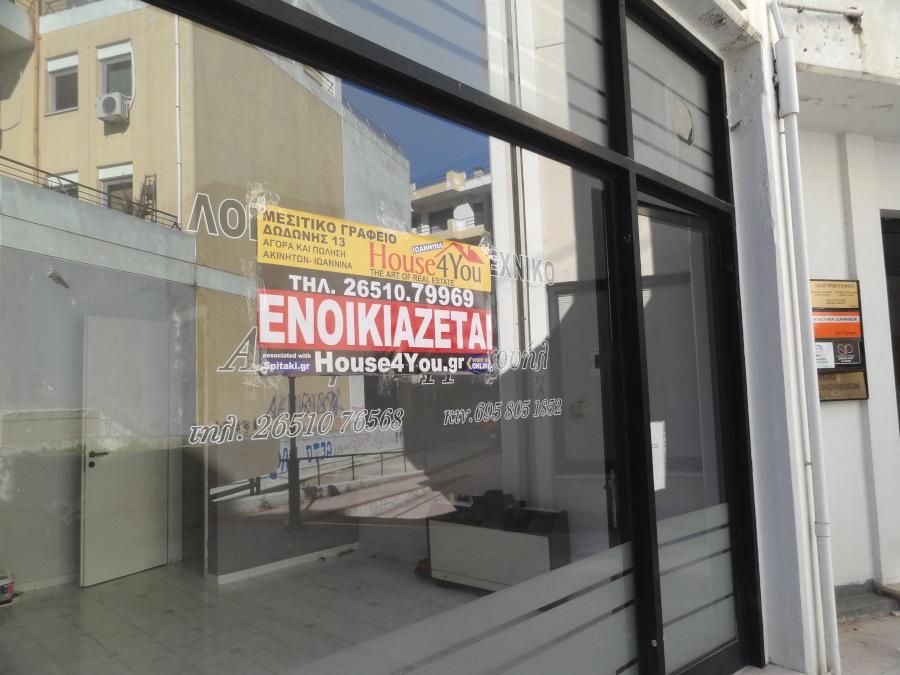 Ενοικιάζεται επαγγελματικός χώρος 25τμ. στο κέντρο στην Ν. Ζέρβα στα Γιάννενα