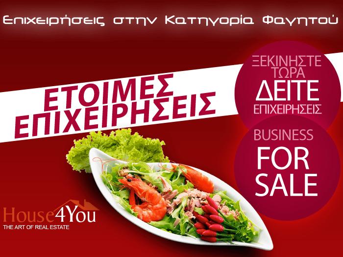 Πωλείται επιχείρηση Fast Food στην Αβέρωφ στο κέντρο των Ιωαννίνων
