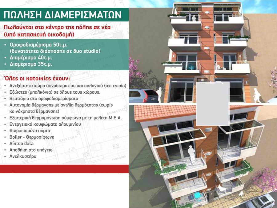 For sale under construction apartment 47sqm. 2nd floor in the center of Ioannina