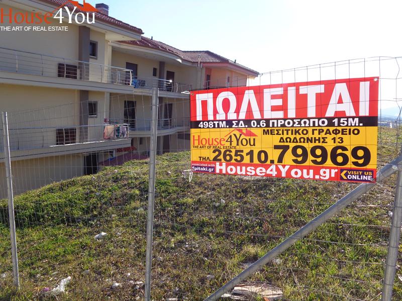 Πωλείται οικόπεδο 492.5 τμ. με ΣΔ. 0.6 στην οδό Δεξαμενής στην Ανατολή Ιωαννίνων