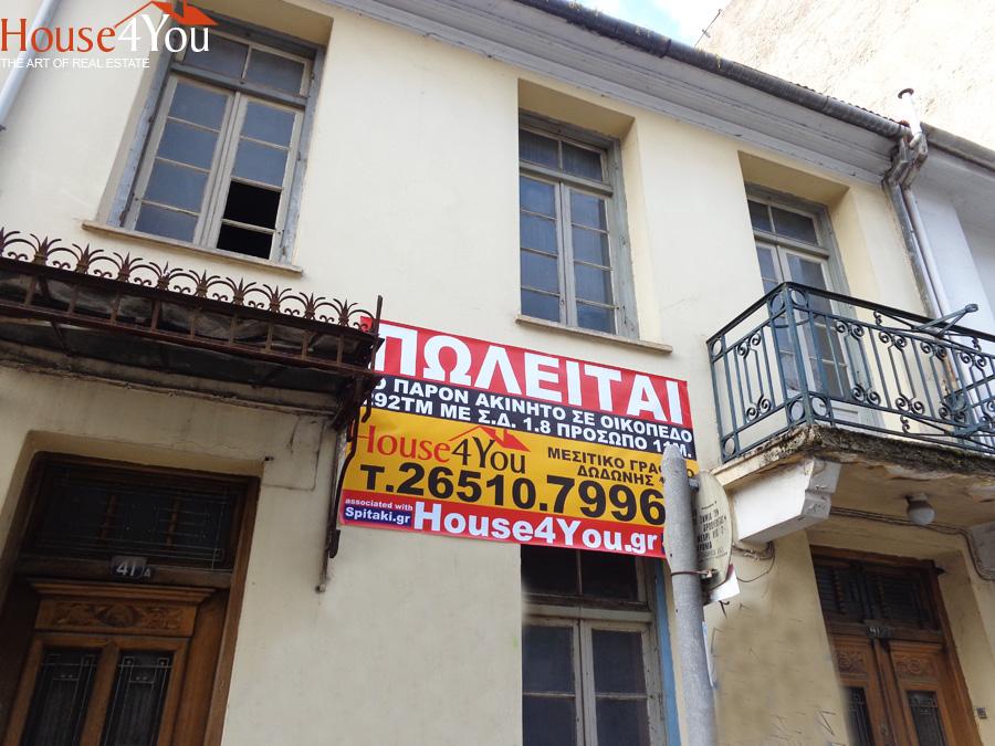Πωλείται οικόπεδο 291τμ. με ΣΔ. 1.8 με παλιά κατοικία εντός στην Βαλαωρίτου 41Α στο κέντρο των Ιωαννίνων