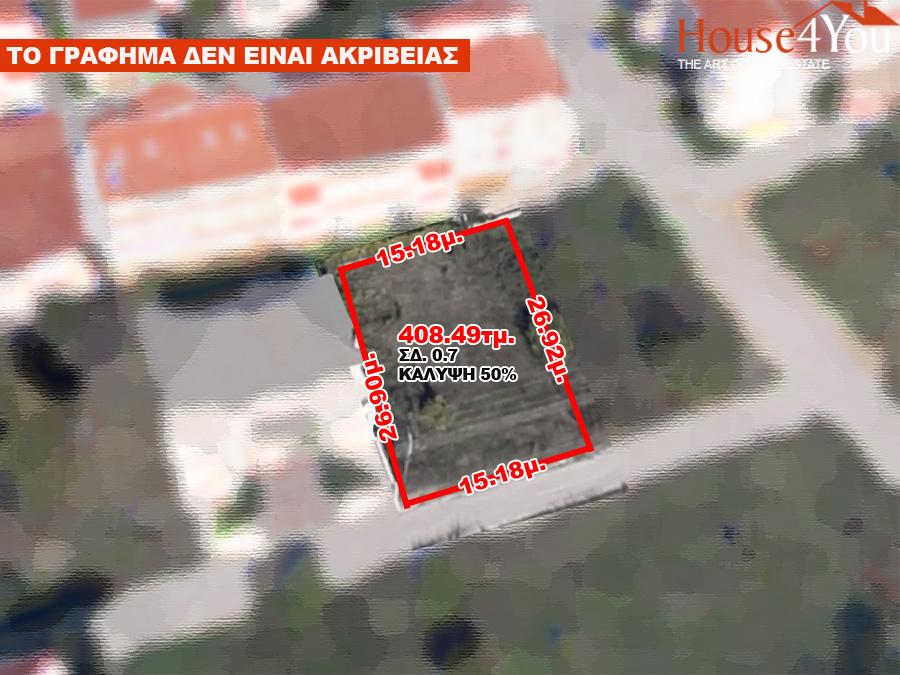 Πωλείται οικόπεδο 408 τμ. στην Ράχη Σαμή με ΣΔ. 0.7 και πρόσωπο 15 μ. σε δρόμο στο Γιαννιώτικο Σαλόνι στα Γιάννενα